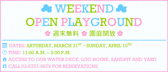 KPIS INTERNATIONAL PRESCHOOL TOKYO OPEN PLAYGROUND