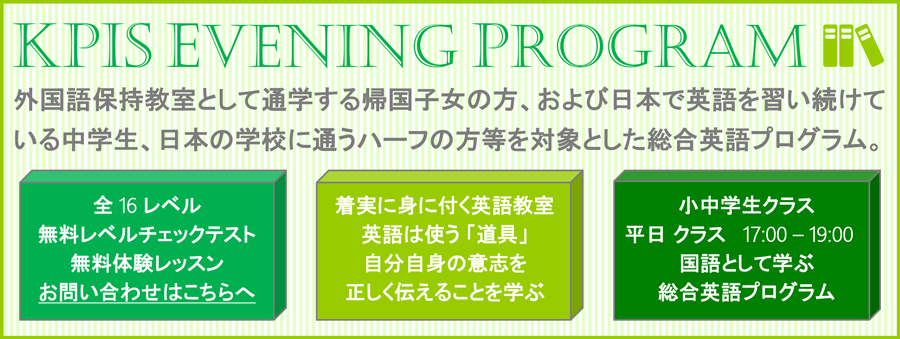 KPIS INTERNATIONAL PRESCHOOL TOKYO EVENING PROGRAM
