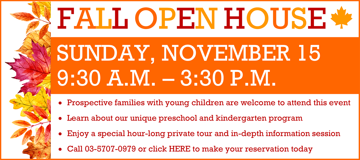 Komazawa park international school online Fall Open House